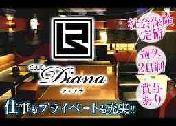 キャバクラ CLUB Diana