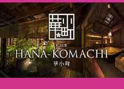 キャバクラ 華小町・HANA-KOMACHI