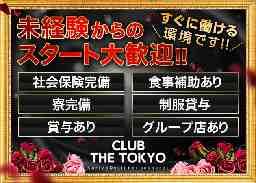 キャバクラ CLUB THE TOKYO