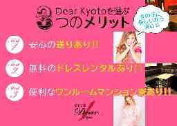 キャバクラ CLUB Dear Kyoto