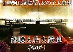 キャバクラ Club Nine