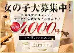 キャバクラ Bambina 阪神西宮店