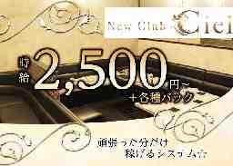 クラブ/ラウンジ New Club Ciel