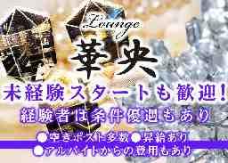 クラブ/ラウンジ Lounge 華央