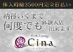ラウンジ/パブ Girls Lounge Cina