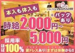 ラウンジ/クラブ Blossom