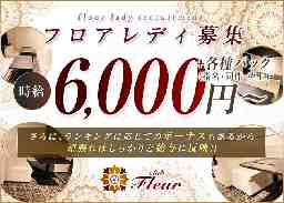 キャバクラ Club Fleur