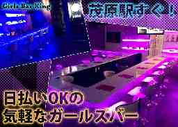 ガールズバー Girls Bar King