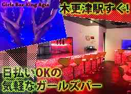 ガールズバー Girls Bar King Agia
