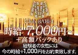 キャバクラ Club BABEL