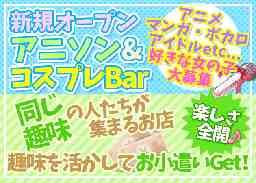 ガールズバー Girl's Bar Alice