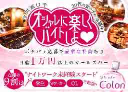 ガールズバー Girl's cafe Colon