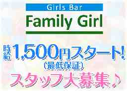 ガールズバー Family Girl