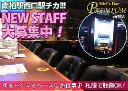 ガールズバー Girl's Bar PREMIUM 南柏店