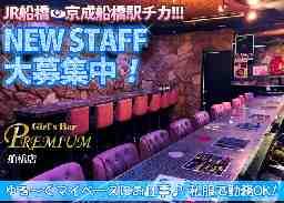 ガールズバー Girl's Bar PREMIUM 船橋店