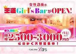 ガールズバー Girl's Bar LIPS