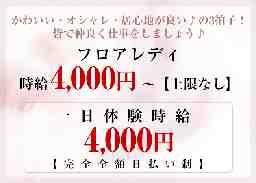 キャバクラ 81 浜松店