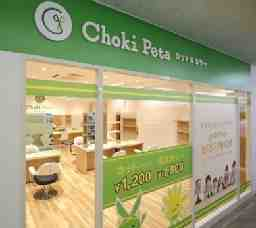Choki Peta マルエツ柿生