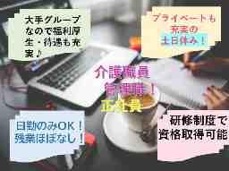 株式会社JALUXトラスト
