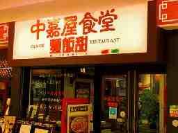 中嘉屋食堂 麺飯甜 契約社員募集窓口
