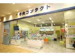 中央コンタクト イオンモール徳島店
