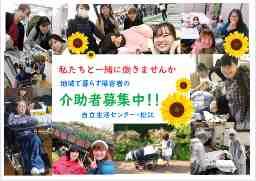 自立生活センター・松江/訪問介護事業所まつえ24