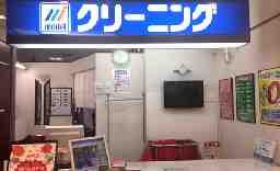 クリーニングのモデル社 イオン八事店