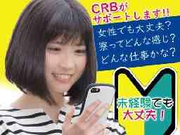 株式会社CRB