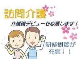 三幸福祉カレッジ(静岡支社)