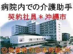 沖縄リハビリテーションセンター病院