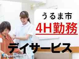 三幸福祉カレッジ就職支援部(那覇支社)