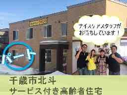 三幸カレッジ就職支援部(北海道)