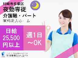 三幸福祉カレッジ(横浜支社)