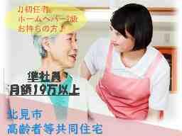 三幸カレッジ(クリエイト札幌支社)