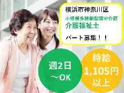 有限会社 ライフ・フレンド 小規模多機能地域の絆 横浜