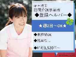 有限会社ケアサポート福寿草 訪問介護