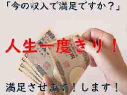 株式会社クリープアップ 愛知県刈谷市エリア