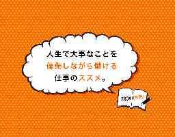 株式会社カスタマーリレーションテレマーケティング
