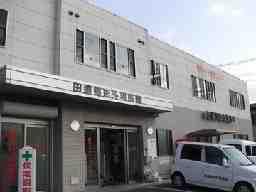 医療法人深緑会 田邊整形外科医院・夢デイケアセンター