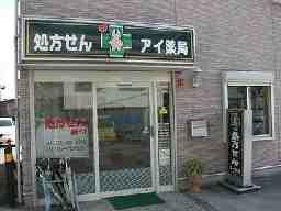 アイ薬局 高槻駅前店