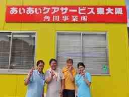 あいあいケアサービス東大阪 角田事業所・吉田事業所