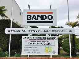 バンドー化学株式会社 加古川工場