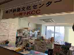 一般社団法人 神戸新聞文化センター