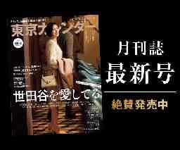 東京カレンダー株式会社