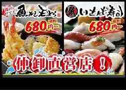 大宮魚市場 仲卸直営 魚がし天ぷら いさば寿司