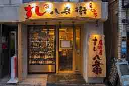 八兵衛 上野店(湯島)