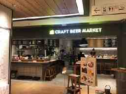 CRAFT BEER MARKET ルクア大阪店