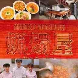 Ginza-Rousokuya SHIBIRE-NOODLES 蝋燭屋