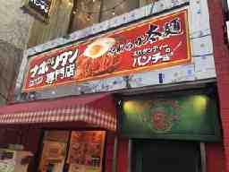 【ナポリタン】スパゲティのパンチョ
