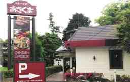 ステーキのあさくま川越店